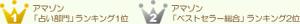 アマゾン「占い部門」ランキング1位・ アマゾン「ベストセラー総合」ランキング2位