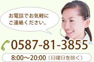 0587-81-3855(8:00~21:00 ※日曜日を除く)