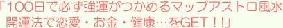 「100日で必ず強運がつかめるマップアストロ風水  開運法で恋愛・お金・健康…をGET!!」