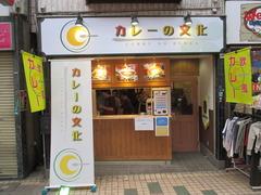 currynobunka201711