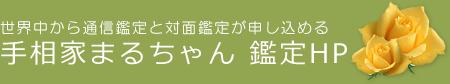 名古屋の丸井章夫 HP